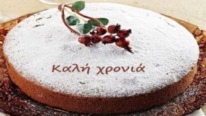 Κοπή πίτας Λέσχης Αρχιμαγείρων Ελλάδος