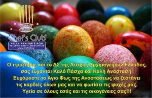 Πασχαλινές Ευχές από τη Λέσχη Αρχιμαγείρων Ελλάδος