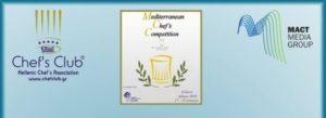 1ος Μεσογειακός Διαγωνισμός Μαγειρικής & Ζαχαροπλαστικής