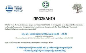 «ΠΡΟΣΚΛΗΣΗ ΣΕ ΕΚΔΗΛΩΣΗ:  Η Μεσογειακή διατροφή και η ελληνική γαστρονομία – δυνατός μοχλός οικονομικής ανάπτυξης»