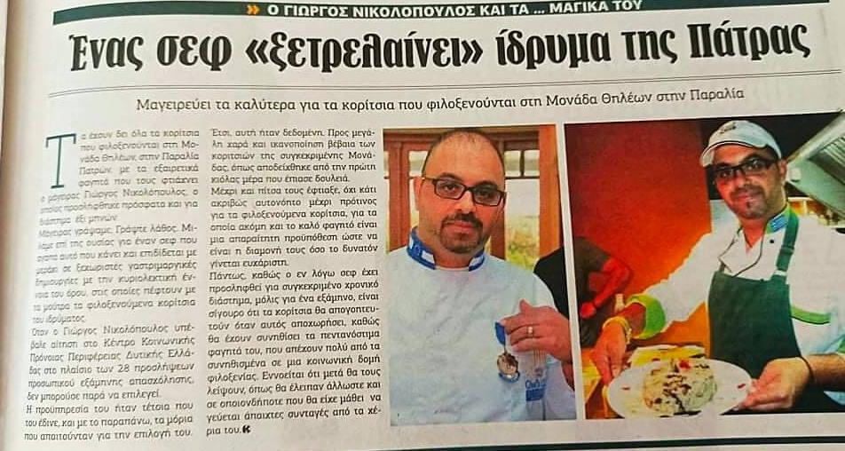 Νικολόπουλος Γιώργος