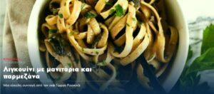 Λιγκουίνι με μανιτάρια και παρμεζάνα