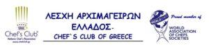 Εκλογές Λέσχης Αρχιμαγείρων Ελλάδος 2020
