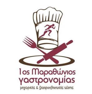 Πρόσκληση Συμμετοχής στον 1o Μαραθώνιο Διαγωνισμό Γαστρονομίας Μαγειρικής & Ζαχαροπλαστικής Τέχνης