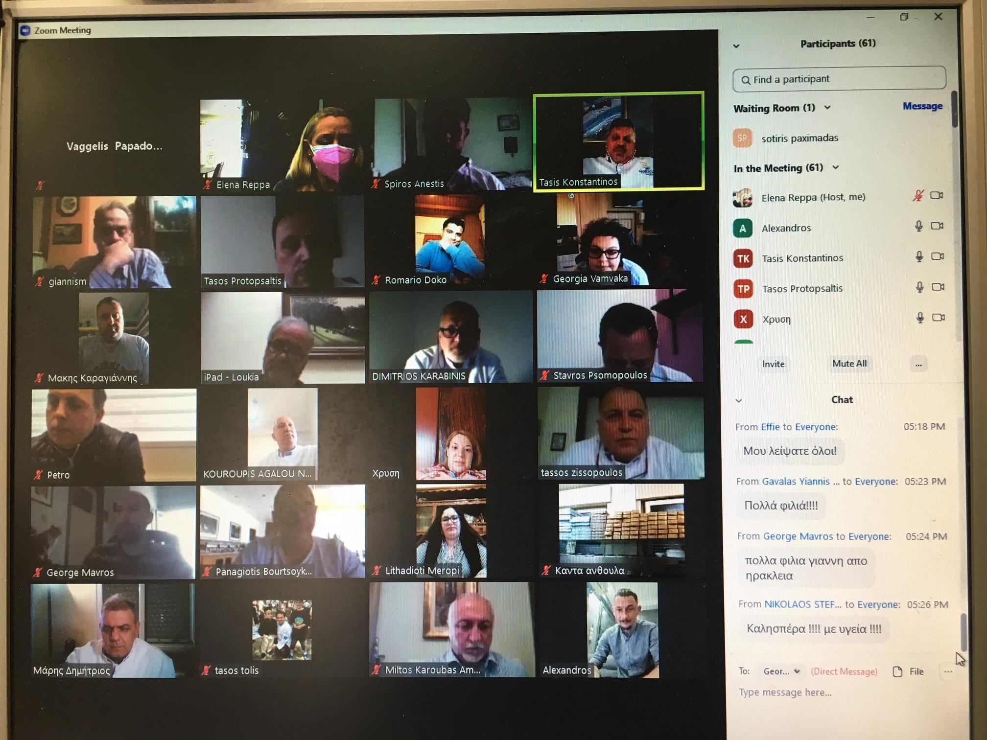Διαδικτυακή Ενημερωτική Συνάντηση Μελών